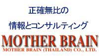 MOTHER BRAIN